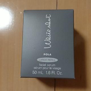 ポーラ(POLA)のポーラ ホワイトショットcxn 50ml(美容液)