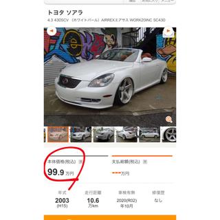トヨタ - 40 ソアラ SC430ver USDM フルカスタム エアサス レクサス