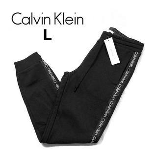 カルバンクライン(Calvin Klein)のカルバンクライン スウェット サイドライン ジョガーパンツ(L)黒 190108(その他)