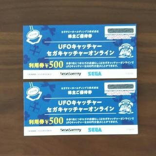SEGA - セガサミー UFOキャッチャー利用券 2枚