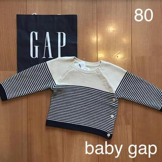 ベビーギャップ(babyGAP)の新品★baby gapガーターニットセーター80(ニット/セーター)