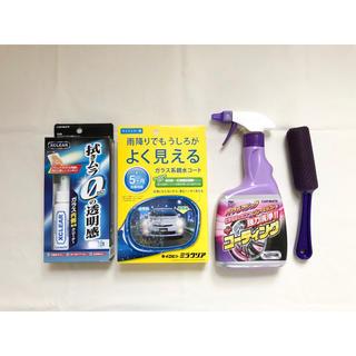洗車用品 クリーナーセット