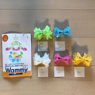 コクヨ(コクヨ)のwammy ワミー KOKUYO コクヨ ベーシックセット(知育玩具)