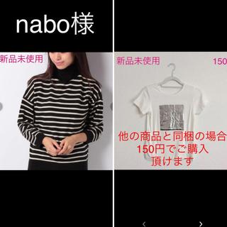 イングファースト(INGNI First)の専用(Tシャツ/カットソー)