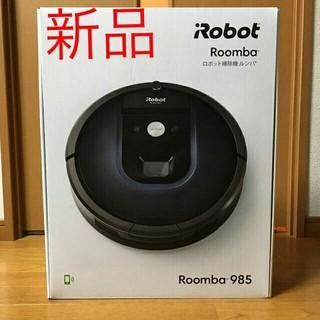 iRobot - 新品 未使用 iRobot Roomba ルンバ 985 900シリーズ