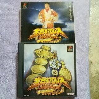 プレイステーション(PlayStation)のplaystation 全日本プロレス~王者の魂~(家庭用ゲームソフト)