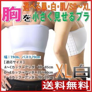 選べる3色5サイズ ストラップ付 胸を小さく見せるブラ キャミソール 白 D75(ブラ)