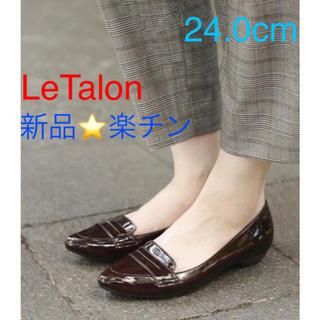 ルタロン(Le Talon)の人気定番⭐︎新品★Le Talon ルタロン ポインテッドモールド ローファー (ローファー/革靴)