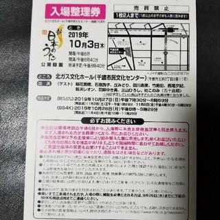 新BS日本のうた(千歳市)チケット(その他)