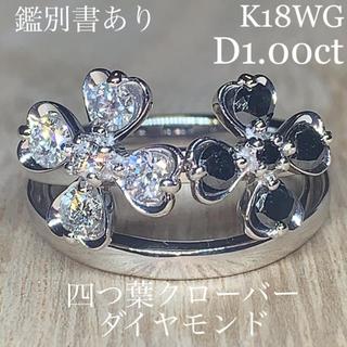 K18WG 四つ葉のクローバー ダイヤモンドリング ブラックダイヤ 1ct 美品