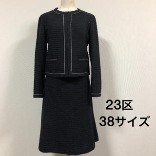 23区 - 美品!23区 ツイード スーツ 38 M フォーマル 卒業式 ママ レディース