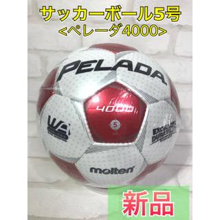 molten - molten モルテン サッカーボール5号 ペレーダ4000