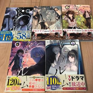 幸色のワンルーム2巻〜6巻