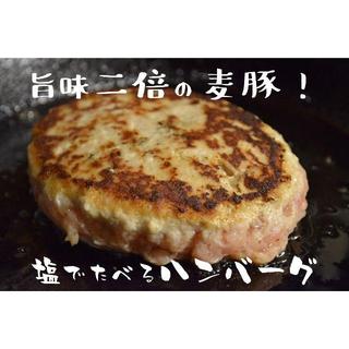 余市北島農場麦豚ハンバーグ200g×4個セット(肉)