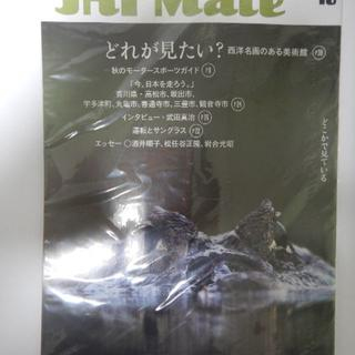 JAF Mate 2019 10月号(車/バイク)