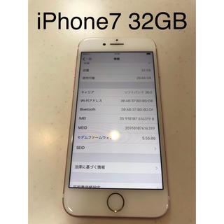 iPhone - iPhone7 Rose Gold 32GB