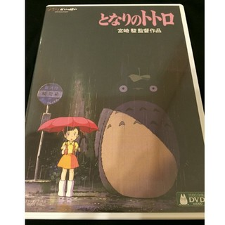 ジブリ - となりのトトロ デジタルリマスター版 DVD