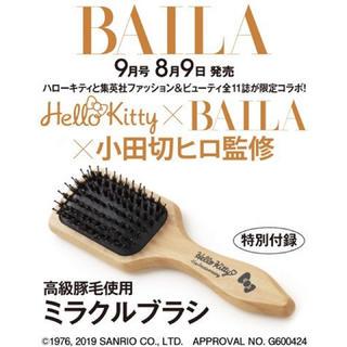 ハローキティ(ハローキティ)の【付録】 Hello Kitty × BAILA × 小田切ヒロ ミラクルブラシ(ヘアブラシ)