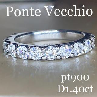 PonteVecchio - Ponte Vecchio pt900 ダイヤモンドエタニティ1.4ct 超美品