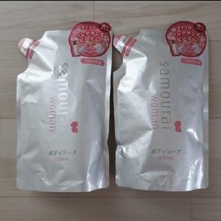サムライ(SAMOURAI)のサムライウーマンボディソープ2パック(ボディソープ/石鹸)