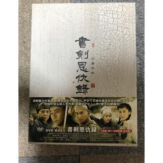 ★国内正規品★  書剣恩仇録 DVDBOX