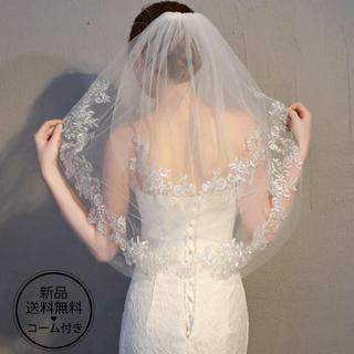 ♪豪華刺繡 オフホワイト ウエディングベール 2層ベールダウン XS1003