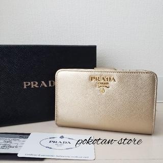 PRADA - 新品同様【プラダ】コンパクト ウォレット 2つ折り財布 ゴールド サフィアーノ