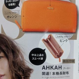 アーカー(AHKAH)の新品未使用 AHKAH 開運本格長財布 オレンジ 雑誌付録(財布)