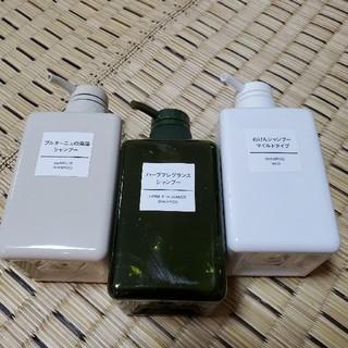 ムジルシリョウヒン(MUJI (無印良品))の無印良品 シャンプー 3種類セット(シャンプー)