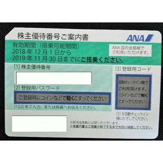 【7枚まで】全日空ANA株主優待番号ご案内書1枚 株主優待50%割引1130
