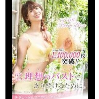 ★aiさん専用★ふんわりルームブラS/ショーツセット(ブラ)