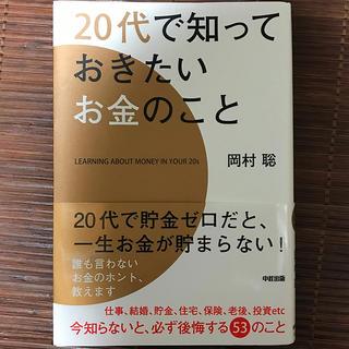角川書店 - 20代で知っておきたいお金のこと