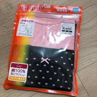 西松屋 - 最終値下げ!新品❤️肌着/長袖/シャツ/綿100%