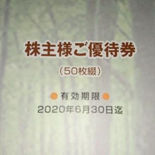 AEON - イオン マックスバリュ 株主優待券 5000円分 2020/6/30有効期限