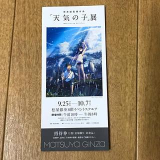 「天気の子」展 招待券 1枚 松屋銀座(その他)