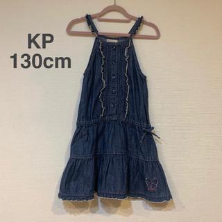 ニットプランナー(KP)のKP デニムワンピース(size 130)(ワンピース)