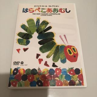 エリック・カール コレクション はらぺこあおむし DVD