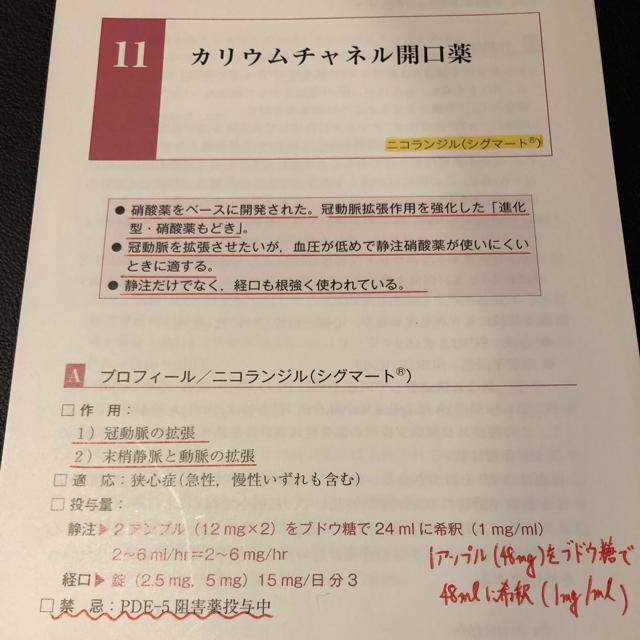 循環 器 治療 薬 ファイル pdf