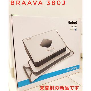 iRobot - ブラーバ380j アイロボット 床拭きロボット 水拭き・乾拭き 急速充電