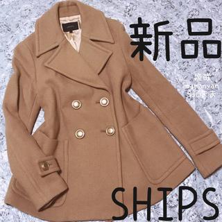 シップス(SHIPS)の新品♡着まわし♡トレンド♡リアル映え♡バレンタイン♡男女モテ♡オン♡オフ♡秋♡冬(ロングコート)
