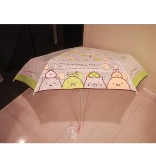 サンエックス(サンエックス)のすみっこぐらし 折りたたみ傘 53cm(傘)