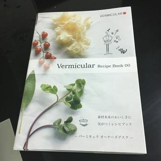 バーミキュラ(Vermicular)のバーミキュラVermicular  Recipe Book 00(料理/グルメ)