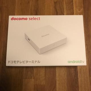 エヌティティドコモ(NTTdocomo)の新品 ドコモ テレビ ターミナル(テレビ)
