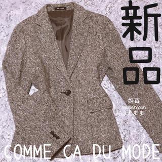 コムサデモード(COMME CA DU MODE)の新品♡コムサ♡おしゃれ♡大人気♡ツイード風ミックスグレー♡ジャケット♡雑誌掲載♡(テーラードジャケット)