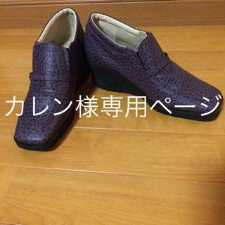 パープル本革靴(ローファー/革靴)