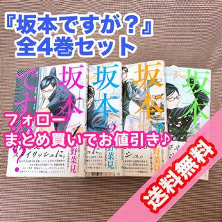 角川書店 - 坂本ですが? 全巻セット