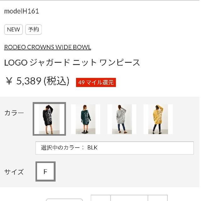 RODEO CROWNS WIDE BOWL(ロデオクラウンズワイドボウル)の新品未使用 ブラック レディースのワンピース(ミニワンピース)の商品写真