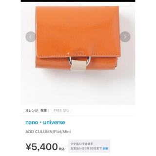 ナノユニバース(nano・universe)の《値下げ》ミニウォレット(財布)