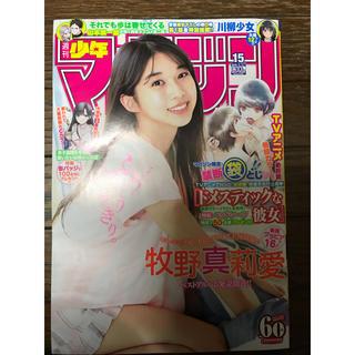 講談社 - 週刊少年マガジン 15号