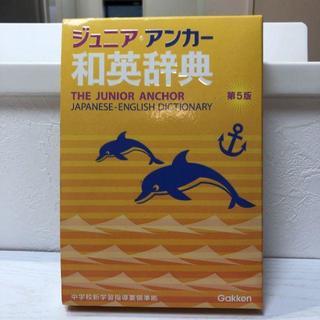 ジュニア・アンカー和英辞典 = THE JUNIOR ANCHOR JAPAN…(語学/参考書)